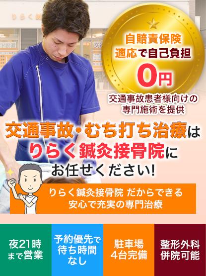 交通事故・むち打ち治療はりらく鍼灸接骨院にお任せください!