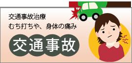 交通事故/むち打ち