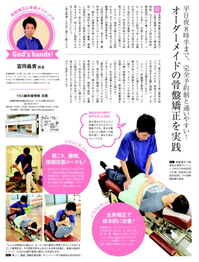 雑誌内容2